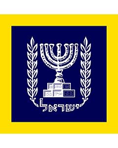 IL-presidential_standard_israel_at_sea