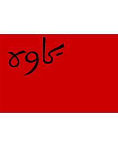 IR-persian_socialist_soviet_republic