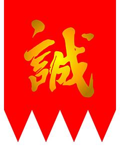 Flag: Shinsengumi